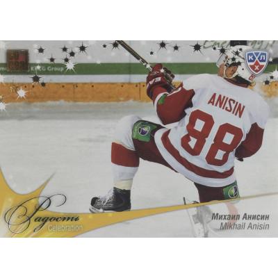 МИХАИЛ АНИСИН (Витязь) 2012-13 Sereal КХЛ 5 сезон. Радость