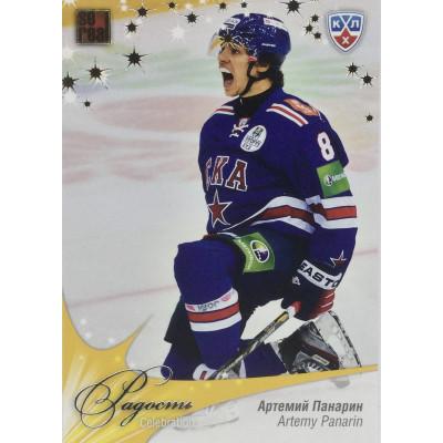 АРТЕМИЙ ПАНАРИН (СКА) 2012-13 Sereal КХЛ 5 сезон. Радость