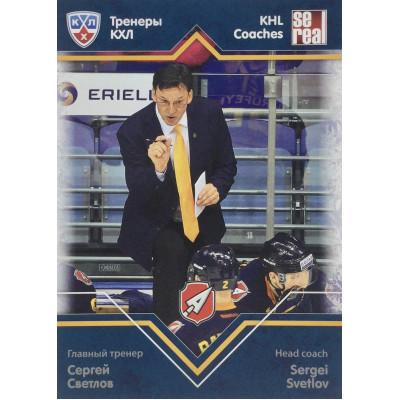 СЕРГЕЙ СВЕТЛОВ (Атлант) 2012-13 Sereal КХЛ 5 сезон. Тренеры