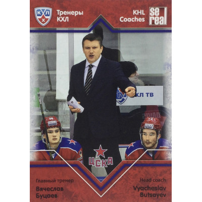 ВЯЧЕСЛАВ БУЦАЕВ (ЦСКА) 2012-13 Sereal КХЛ 5 сезон. Тренеры