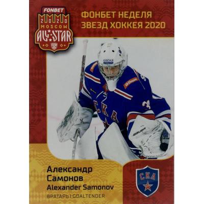 АЛЕКСАНДР САМОНОВ (СКА) 2020 Sereal Неделя Звёзд Хоккея