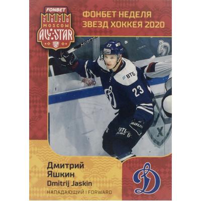 ДМИТРИЙ ЯШКИН (Динамо Москва) 2020 Sereal Неделя Звёзд Хоккея