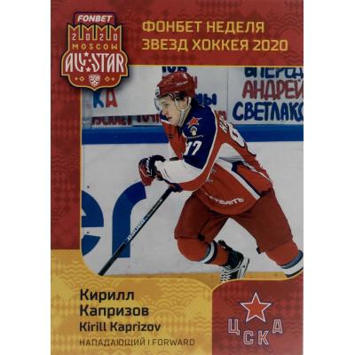 КИРИЛЛ КАПРИЗОВ (ЦСКА) 2020 Sereal Неделя Звёзд Хоккея