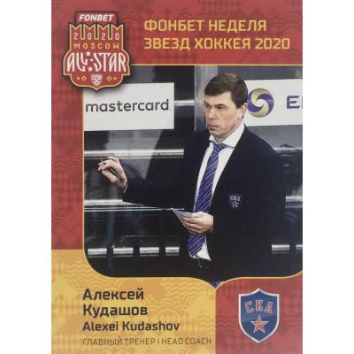 АЛЕКСЕЙ КУДАШОВ (СКА) 2020 Sereal Неделя Звёзд Хоккея