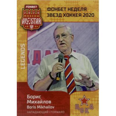 БОРИС МИХАЙЛОВ (ЦСКА) 2020 Sereal Неделя Звёзд Хоккея
