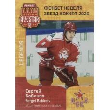 СЕРГЕЙ БАБИНОВ (ЦСКА) 2020 Sereal Неделя Звёзд Хоккея