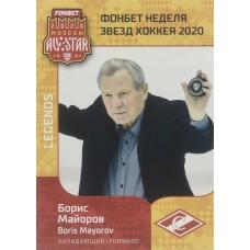 БОРИС МАЙОРОВ (Спартак) 2020 Sereal Неделя Звёзд Хоккея