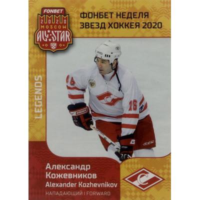 АЛЕКСАНДР КОЖЕВНИКОВ (Спартак) 2020 Sereal Неделя Звёзд Хоккея