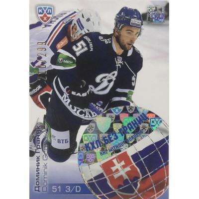 ДОМИНИК ГРАНЯК (Динамо Москва) 2012-13 Sereal КХЛ без границ
