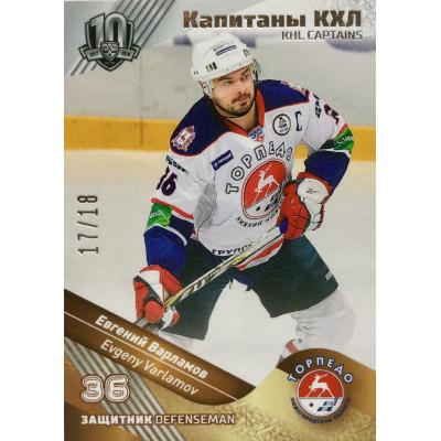 ЕВГЕНИЙ ВАРЛАМОВ (Торпедо) 2018 Sereal Exclusive Collection КХЛ Капитаны