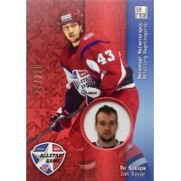 ЯН КОВАРЖ (Металлург Магнитогорск) 2013-14 Sereal КХЛ Матч Звёзд