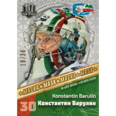 КОНСТАНТИН БАРУЛИН (Ак Барс) 2018 Sereal Exclusive Collection КХЛ Маска