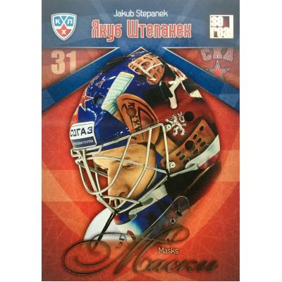 ЯКУБ ШТЕПАНЕК (СКА) 2011-12 Sereal КХЛ Маски
