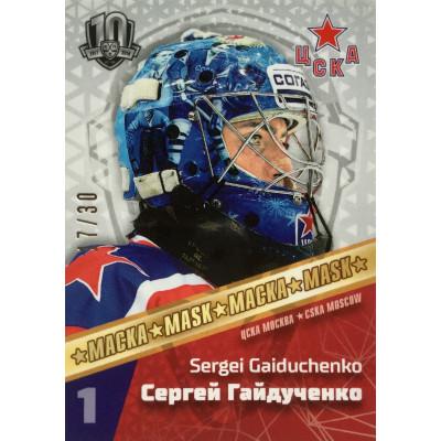 СЕРГЕЙ ГАЙДУЧЕНКО (ЦСКА) 2018 Sereal Exclusive Collection КХЛ Маска