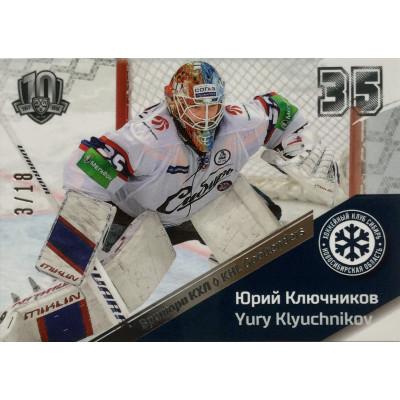 ЮРИЙ КЛЮЧНИКОВ (Сибирь) 2018 Sereal Exclusive Collection КХЛ Вратари