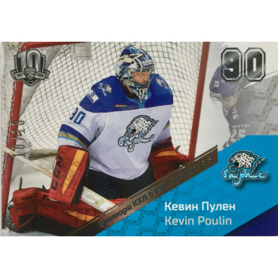 КЕВИН ПУЛЕН (Барыс) 2018 Sereal Exclusive Collection КХЛ Вратари