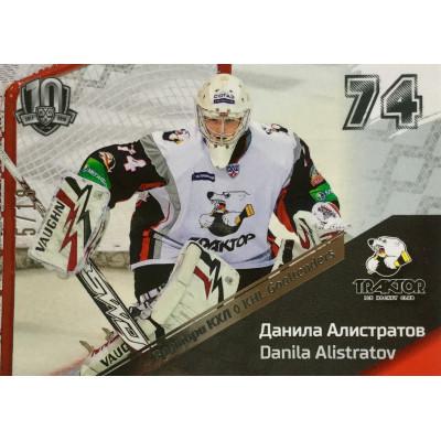 ДАНИЛА АЛИСТРАТОВ (Трактор) 2018 Sereal Exclusive Collection КХЛ Вратари