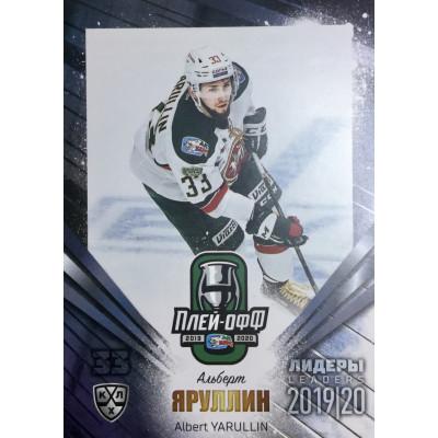 АЛЬБЕРТ ЯРУЛЛИН (Ак Барс) 2019-20 Sereal Лидеры 12 сезона КХЛ