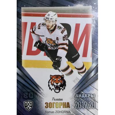 ТОМАШ ЗОГОРНА (Амур) 2019-20 Sereal Лидеры 12 сезона КХЛ