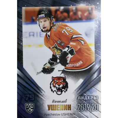 ВЯЧЕСЛАВ УШЕНИН (Амур) 2019-20 Sereal Лидеры 12 сезона КХЛ