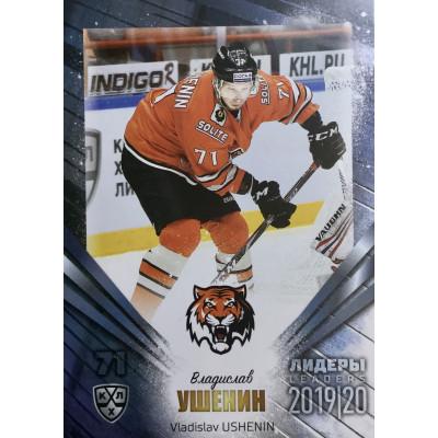 ВЛАДИСЛАВ УШЕНИН (Амур) 2019-20 Sereal Лидеры 12 сезона КХЛ