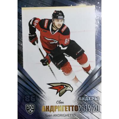 СВЕН АНДРИГЕТТО (Авангард) 2019-20 Sereal Лидеры 12 сезона КХЛ