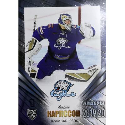 ХЕНРИК КАРЛССОН (Барыс) 2019-20 Sereal Лидеры 12 сезона КХЛ