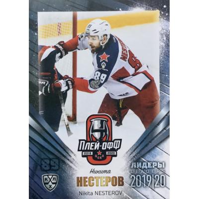 НИКИТА НЕСТЕРОВ (ЦСКА) 2019-20 Sereal Лидеры 12 сезона КХЛ