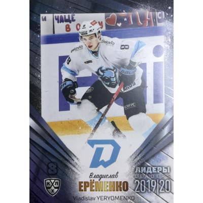 ВЛАДИСЛАВ ЕРЕМЕНКО (Динамо Минск) 2019-20 Sereal Лидеры 12 сезона КХЛ