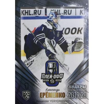 АЛЕКСАНДР ЕРЕМЕНКО (Динамо Москва) 2019-20 Sereal Лидеры 12 сезона КХЛ