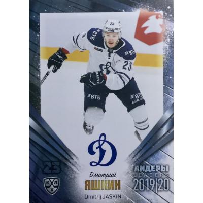 ДМИТРИЙ ЯШКИН (Динамо Москва) 2019-20 Sereal Лидеры 12 сезона КХЛ