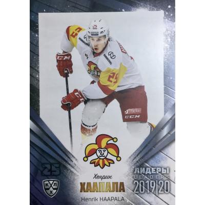 ХЕНРИК ХААПАЛА (Йокерит) 2019-20 Sereal Лидеры 12 сезона КХЛ