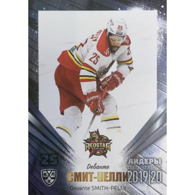 ДЕВАНТЕ СМИТ-ПЕЛЛИ (Куньлунь) 2019-20 Sereal Лидеры 12 сезона КХЛ
