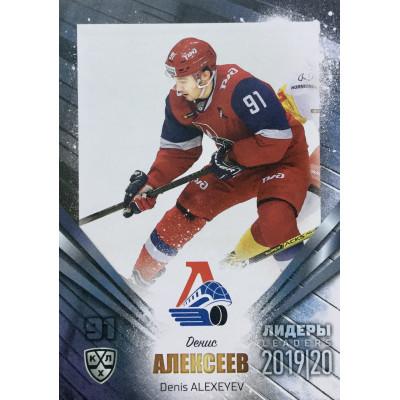 ДЕНИС АЛЕКСЕЕВ (Локомотив) 2019-20 Sereal Лидеры 12 сезона КХЛ
