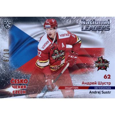 АНДРЕЙ ШУСТР (Куньлунь) 2019-20 Sereal Лидеры 12 сезона КХЛ National Leaders
