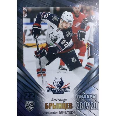 АЛЕКСАНДР БРЫНЦЕВ (Нефтехимик) 2019-20 Sereal Лидеры 12 сезона КХЛ