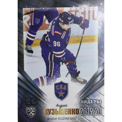 АНДРЕЙ КУЗЬМЕНКО (СКА) 2019-20 Sereal Лидеры 12 сезона КХЛ