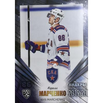 КИРИЛЛ МАРЧЕНКО (СКА) 2019-20 Sereal Лидеры 12 сезона КХЛ
