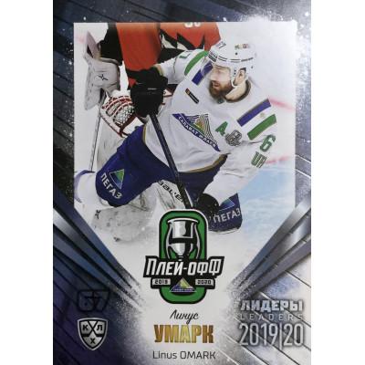ЛИНУС УМАРК (Салават Юлаев) 2019-20 Sereal Лидеры 12 сезона КХЛ