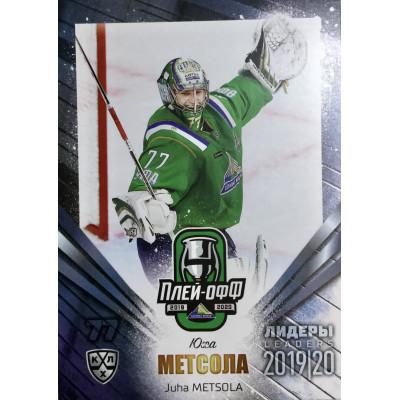 ЮХА МЕТСОЛА (Салават Юлаев) 2019-20 Sereal Лидеры 12 сезона КХЛ