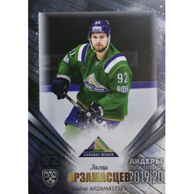 ЗАХАР АРЗАМАСЦЕВ (Салават Юлаев) 2019-20 Sereal Лидеры 12 сезона КХЛ