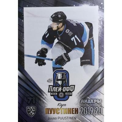 ЮУСО ПУУСТИНЕН (Сибирь) 2019-20 Sereal Лидеры 12 сезона КХЛ