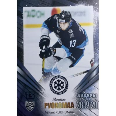 МИКАЭЛЬ РУОХОМАА (Сибирь) 2019-20 Sereal Лидеры 12 сезона КХЛ