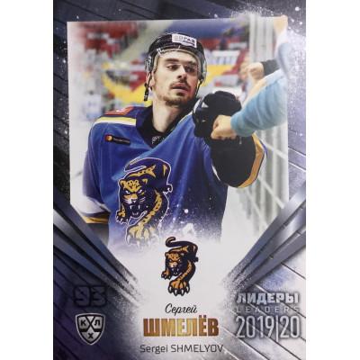 СЕРГЕЙ ШМЕЛЕВ (Сочи) 2019-20 Sereal Лидеры 12 сезона КХЛ