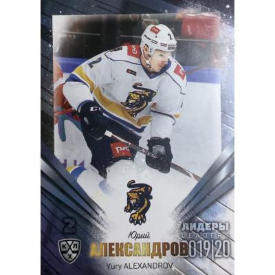 ЮРИЙ АЛЕКСАНДРОВ (Сочи) 2019-20 Sereal Лидеры 12 сезона КХЛ