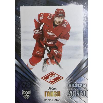 РОБИН ГАНЗЛ (Спартак) 2019-20 Sereal Лидеры 12 сезона КХЛ