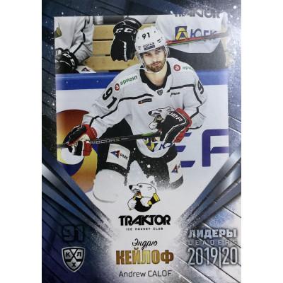 ЭНДРЮ КЕЙЛОФ (Трактор) 2019-20 Sereal Лидеры 12 сезона КХЛ