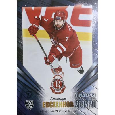 АЛЕКСАНДР ЕВСЕЕНКОВ (Витязь) 2019-20 Sereal Лидеры 12 сезона КХЛ