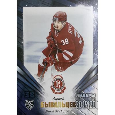 АЛЕКСЕЙ БЫВАЛЬЦЕВ (Витязь) 2019-20 Sereal Лидеры 12 сезона КХЛ