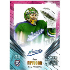 АННА ПРУГОВА (Агидель) 2019-20 Sereal ЛИДЕРЫ КХЛ 12 сезон (ЖХЛ)